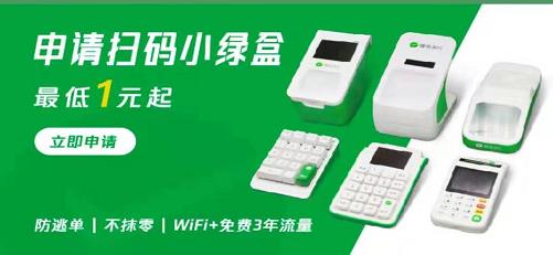 #微信收款商业版#申请扫码小绿盒,最低1元起