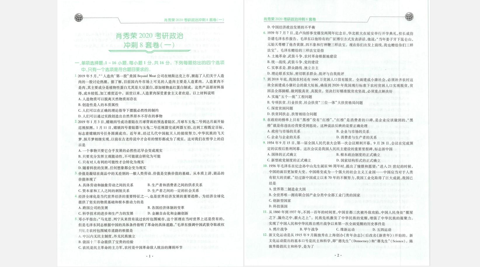 重磅来袭 | 肖秀荣八套卷-高清PDF下载+肖4考点浓缩