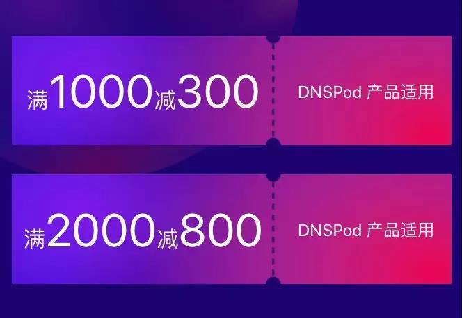 #限时福利#DNSPod 域名 1 元购,全场 1 折起!DNS套餐个人专业版低至6元/年