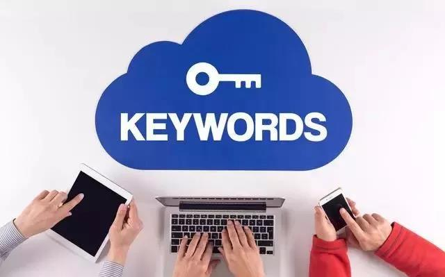 干货 | 想要做好SEO的朋友必读:我们的网站要如何选择适当的关键词?