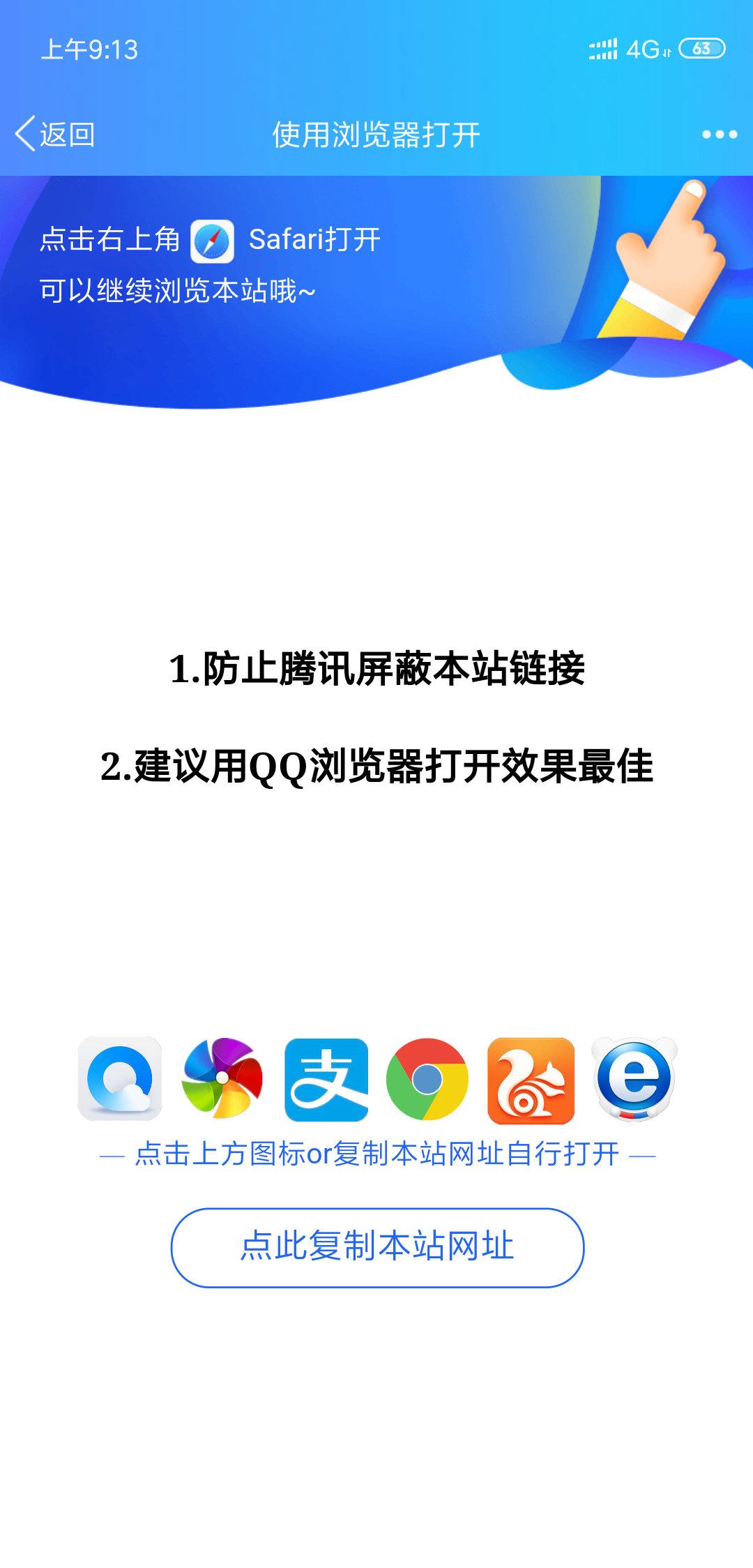 简单设置微信QQ跳转浏览器打开网站源码(QQ防红源码)