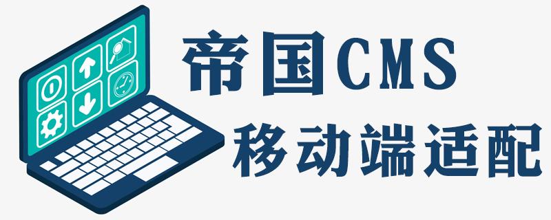 #帝国CMS#帝国cms如何做移动手机端适配?