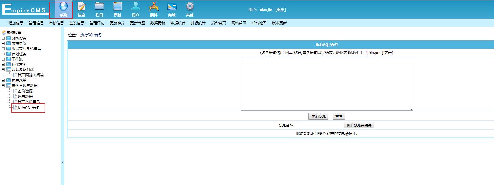 #帝国CMS#ECMS帝国后台 刷新文章出现doesn't exist select keyid,dokey...的问题解决办法