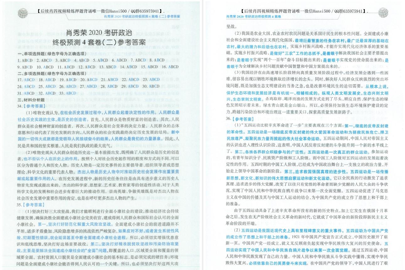 肖秀荣2020考研政治命题人终极预测4套卷电子版下载【无水印+高清扫描+试题+答案+免费】