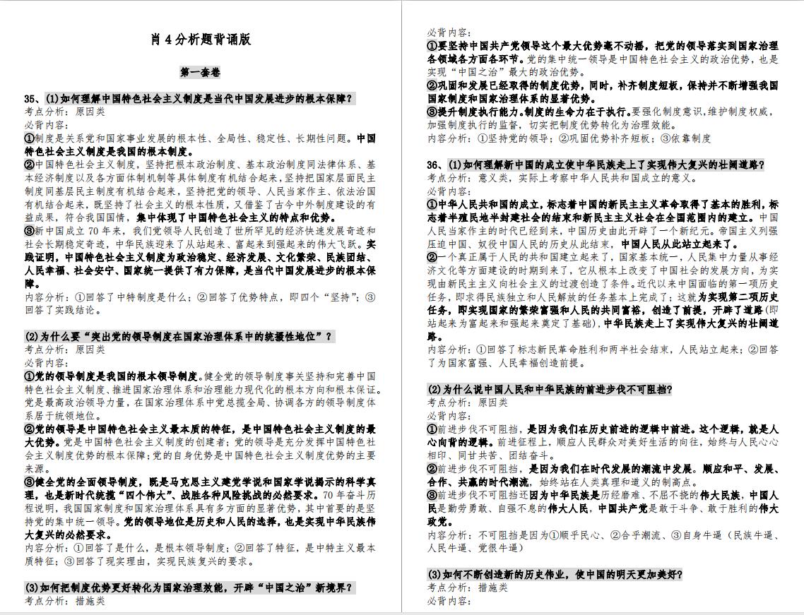 考前神助攻 | 2020考研肖4分析题精缩背诵版+肖四分析题背诵手册--分板块版(必备)