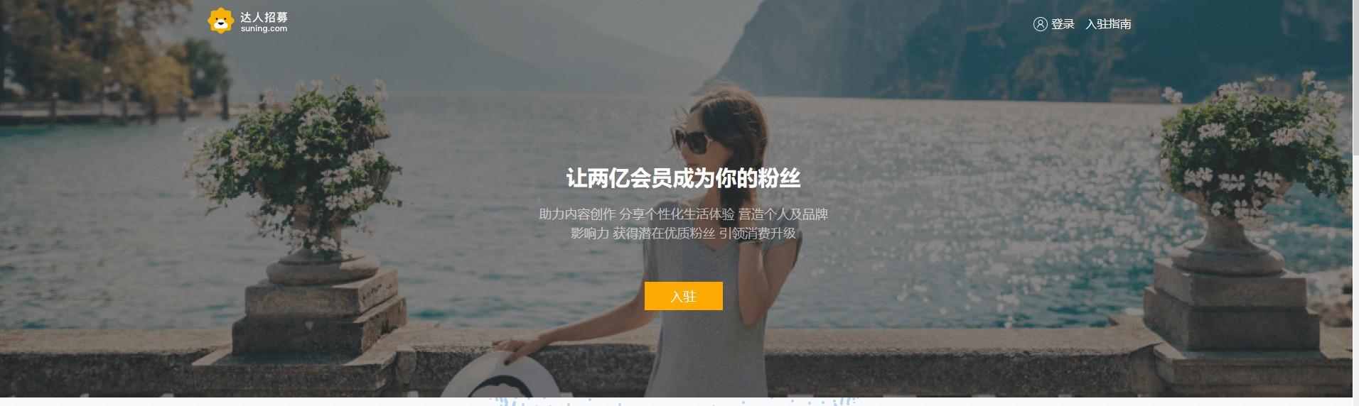 网赚干货:苏宁达人申请入驻指南