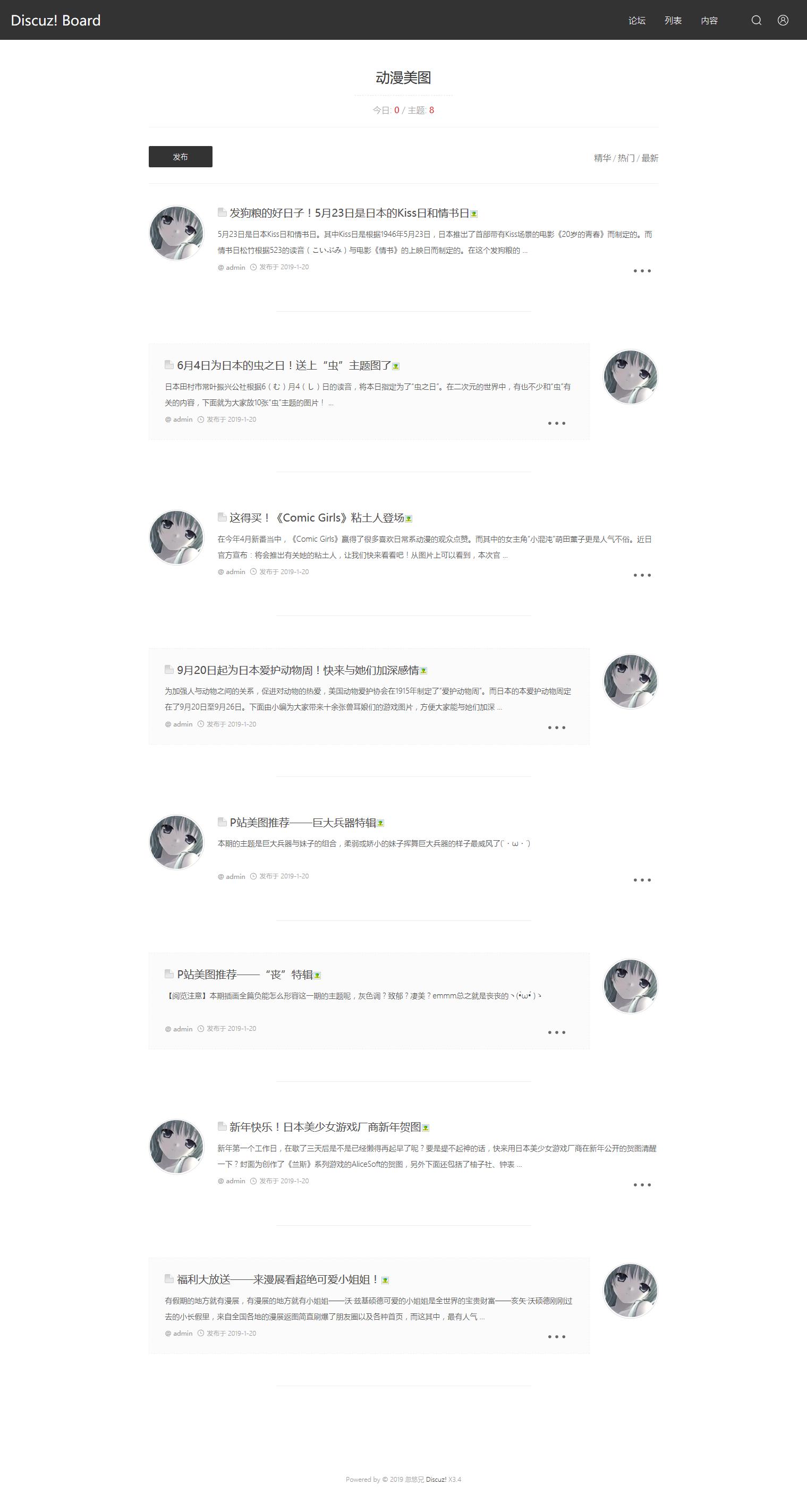 #博客模板#Discuz简单却很强大的二次元博客模板