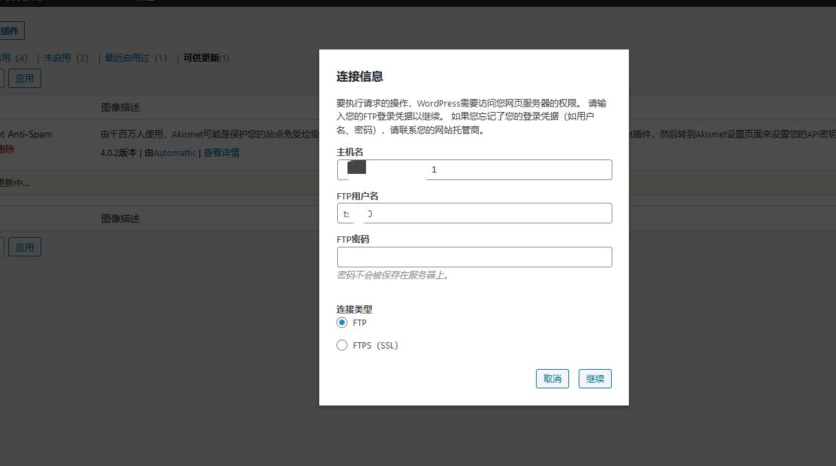 Wordpress问题解决: 要执行请求的操作, WordPress需要访问您网页服务器的权限