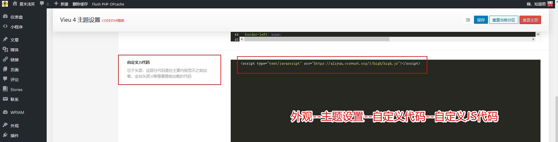vieu4.5主题添加High一下功能,其他wordpress主题按理通用。