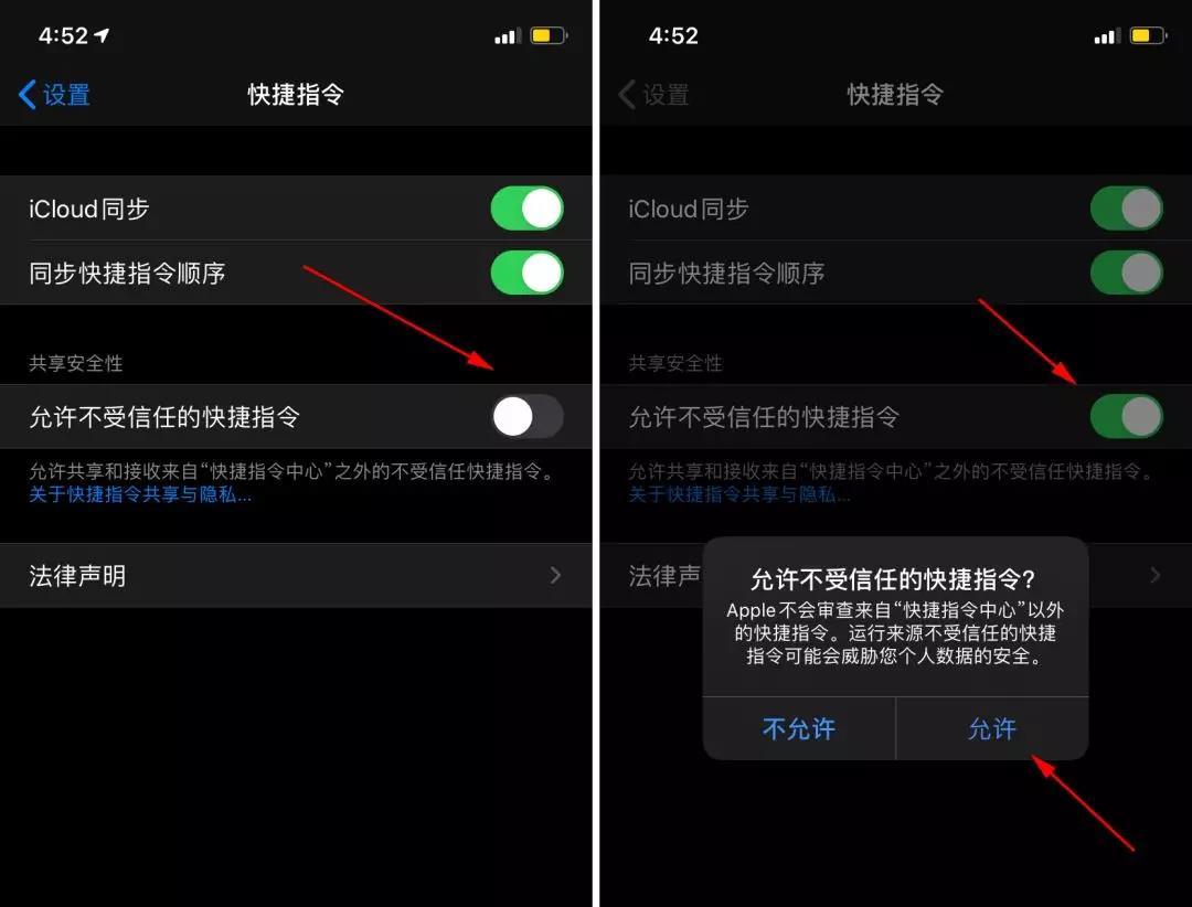 精选教程   快捷指令不能安装解决办法(iOS 13、iOS 12)