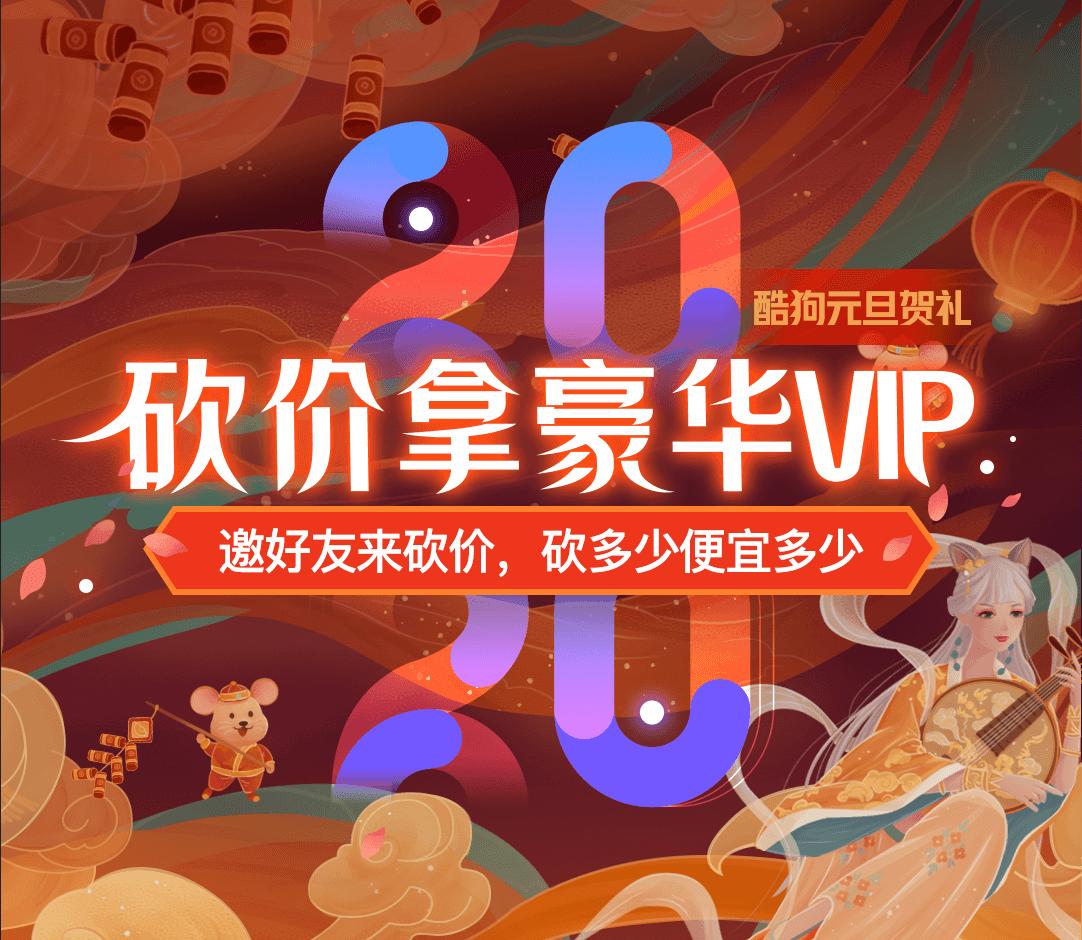 2020元旦贺礼 | 酷狗音乐豪华VIP免费领取一年