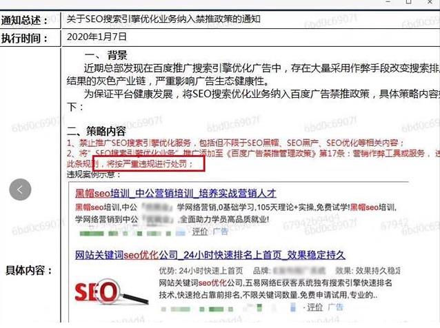 最新消息 | 百度竞价封杀SEO搜索优化推广业务