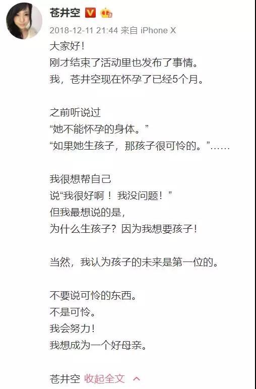 """苍井空直播卖货狂赚240万:""""你做过的烂事,根本没资格当妈!"""""""