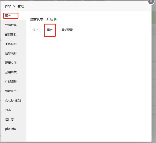 微擎2.5.3安装出现always_populate_raw_post_data错误的解决方案