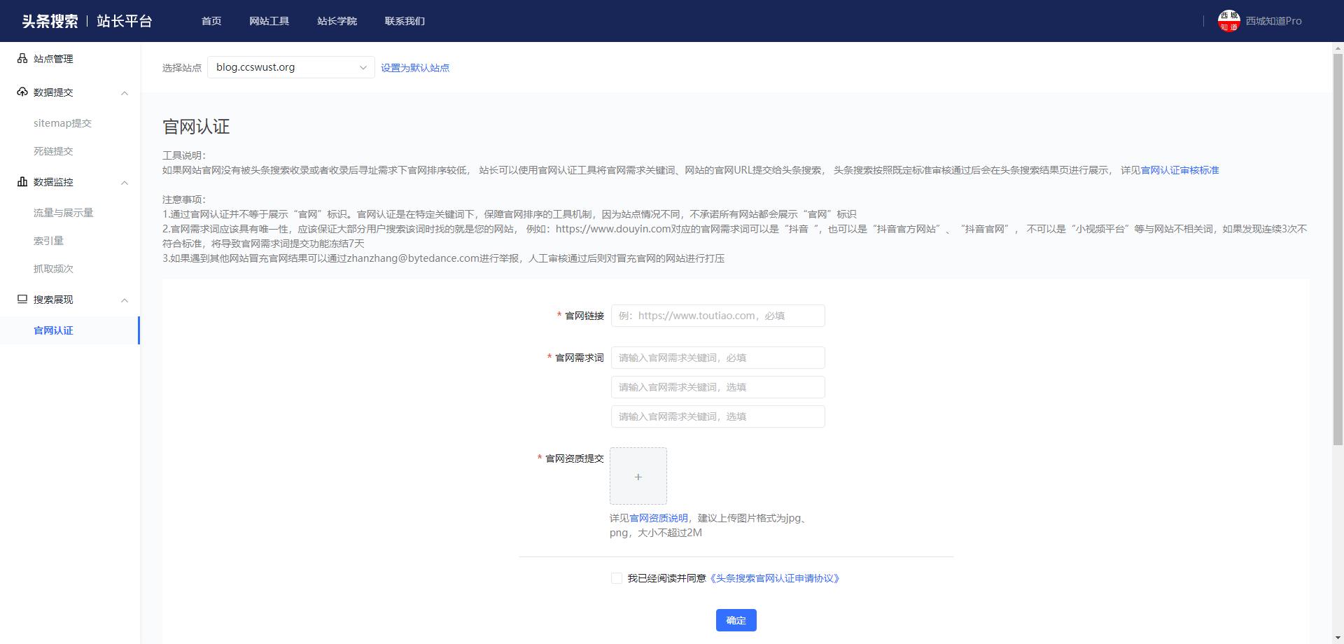 """今日头条站长工具上线""""官网认证"""""""