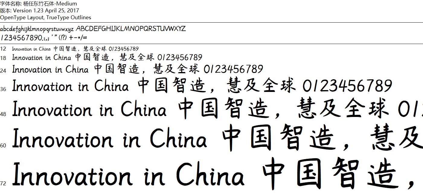 免费中文字体打包合集(无版权)