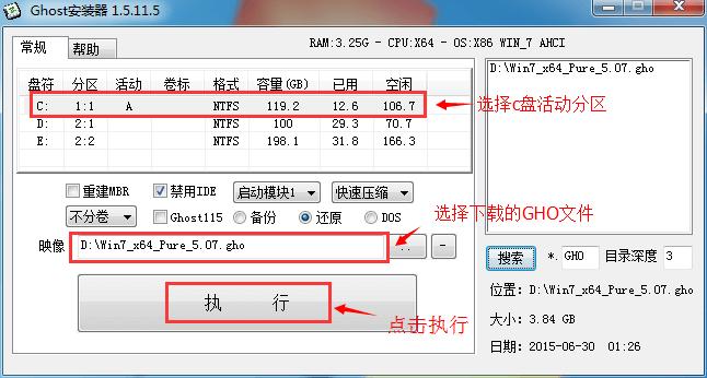 硬盘安装win7、win8.1、win10系统的方法