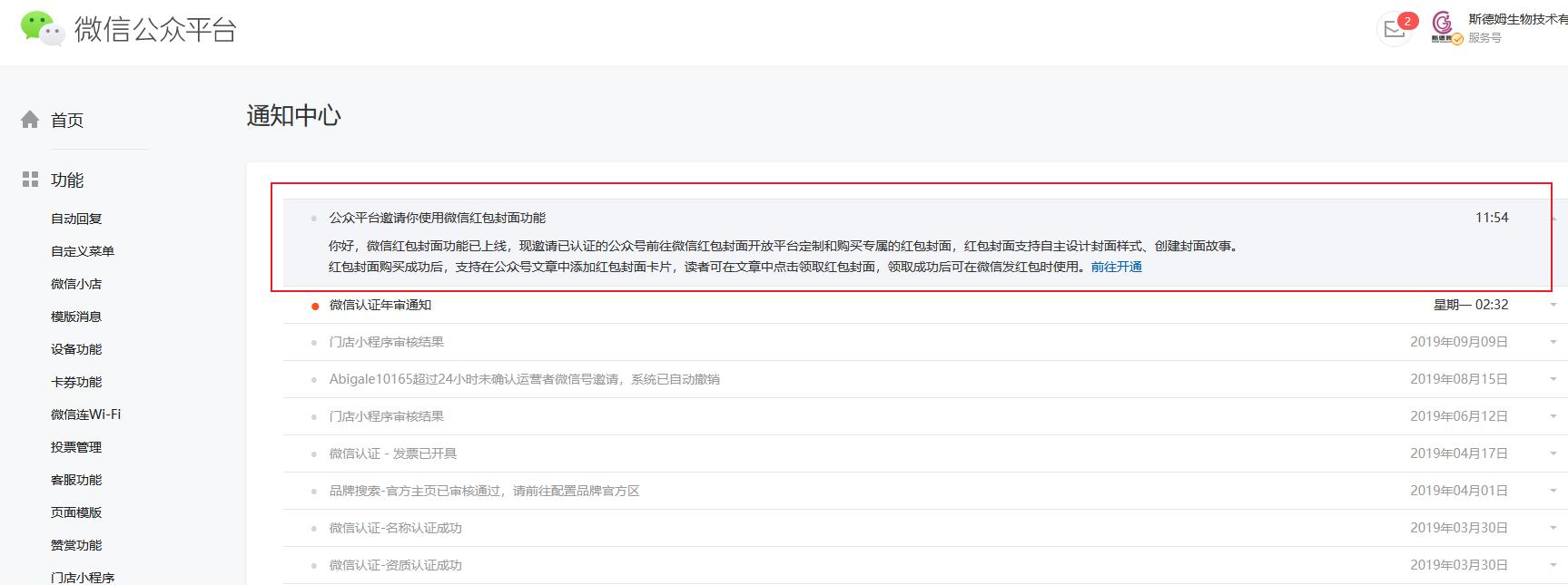 微信公众号文章也可以发放定制微信红包封面了