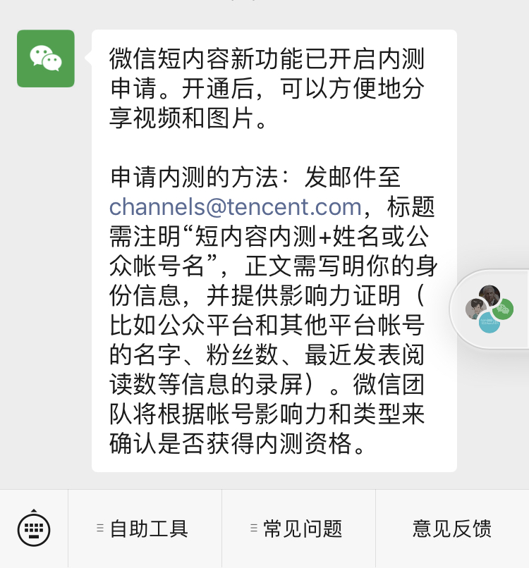 微信短内容新功能开启内测申请