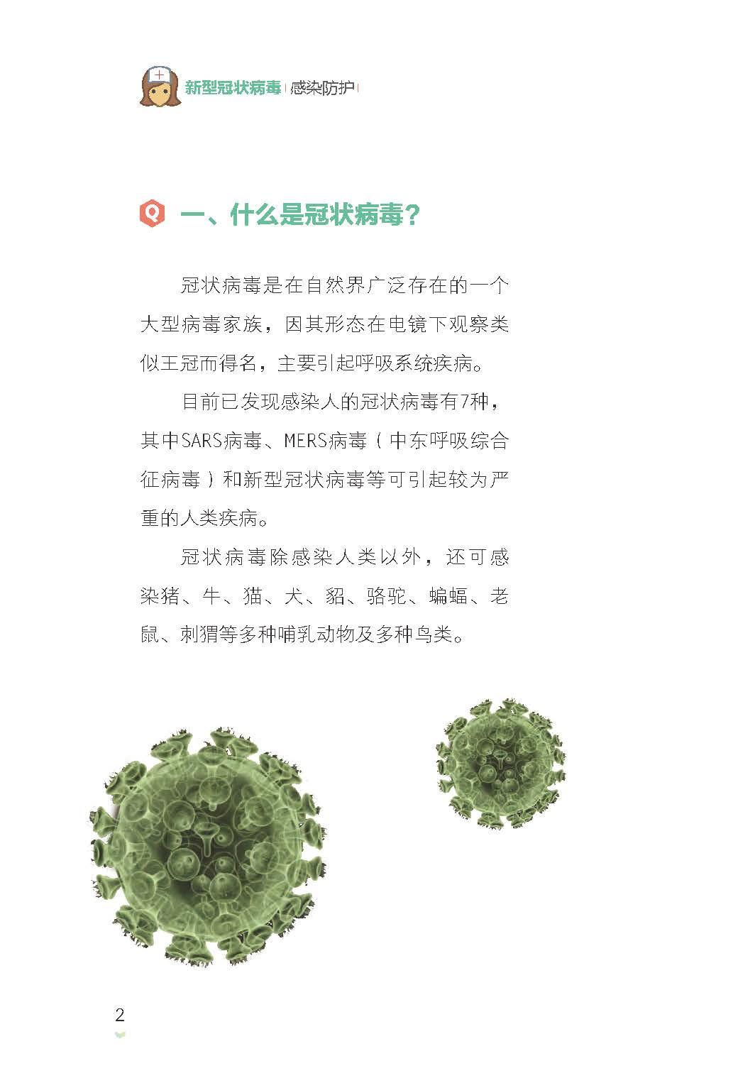 《新型冠状病毒感染防护》最全电子版,做好防护的随身宝