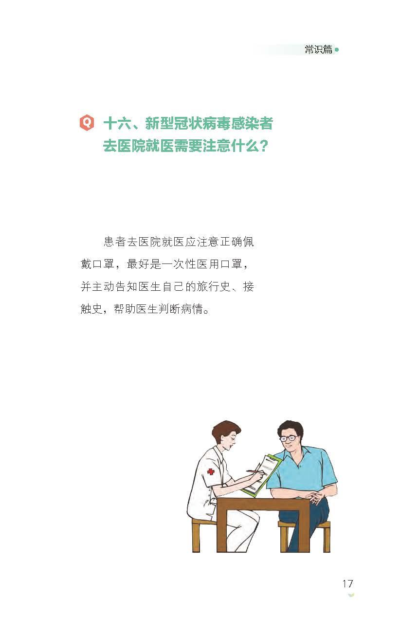 《新型冠状病毒感染防护》最全电子版,赶紧阅读