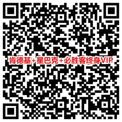 限时抢!肯德基+︇星巴克+必胜客终身VIP,附使用教程
