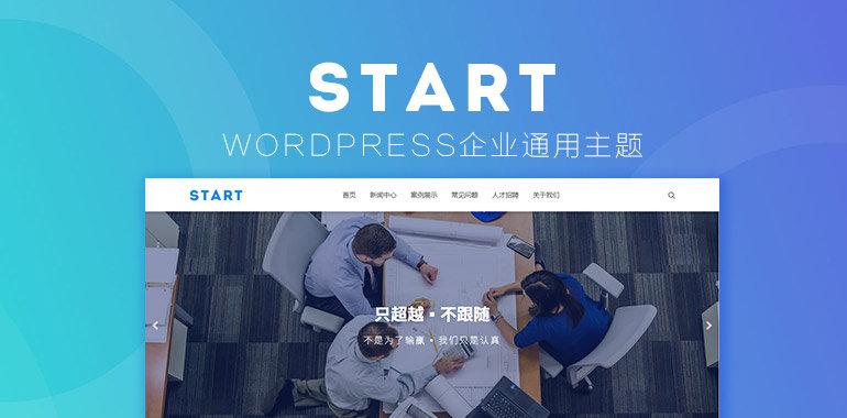 WordPress主题丨WordPress好看的自适应企业站主题Start免费下载