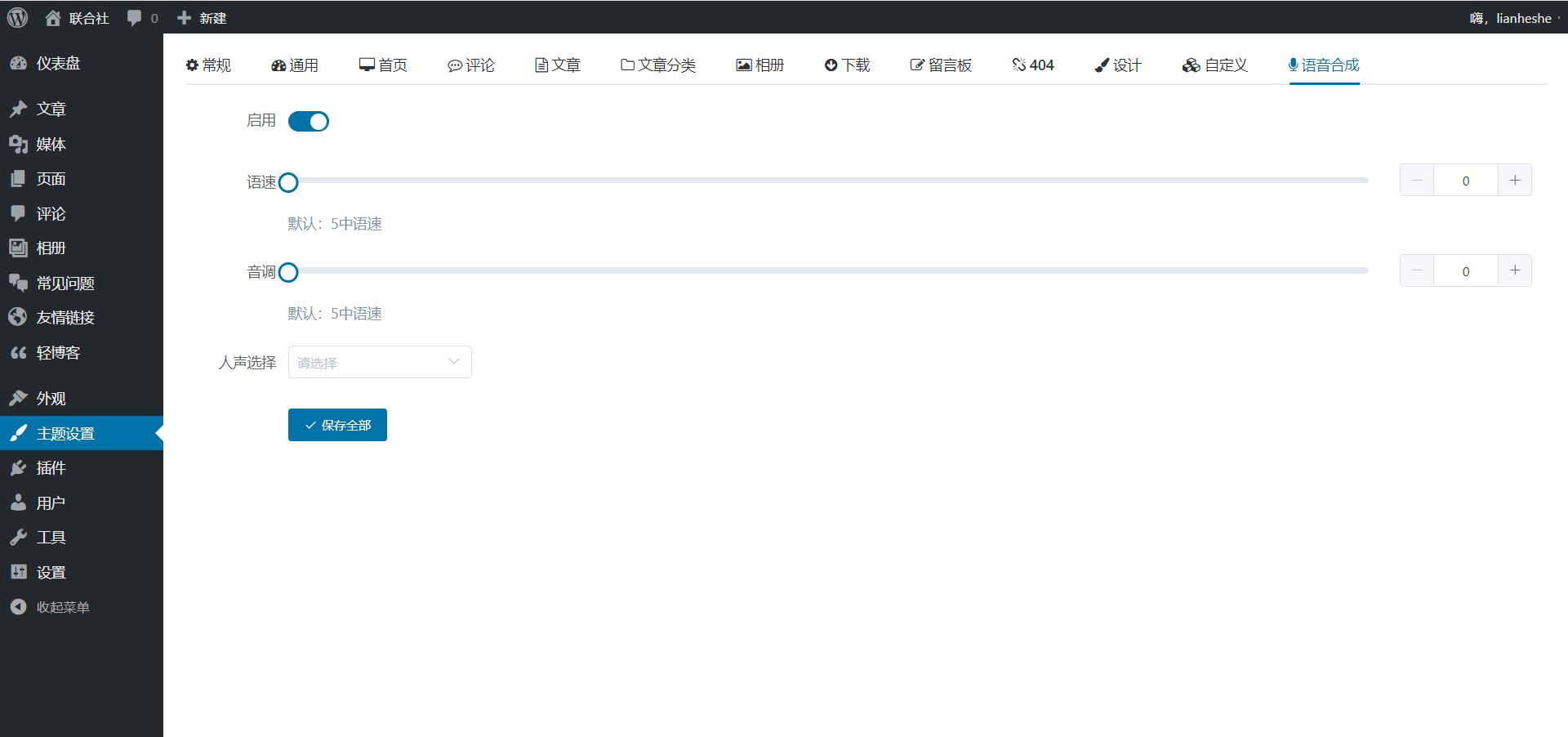 WordPress主题(可用)niRvana2.6.0破解版轻拟物WordPress主题