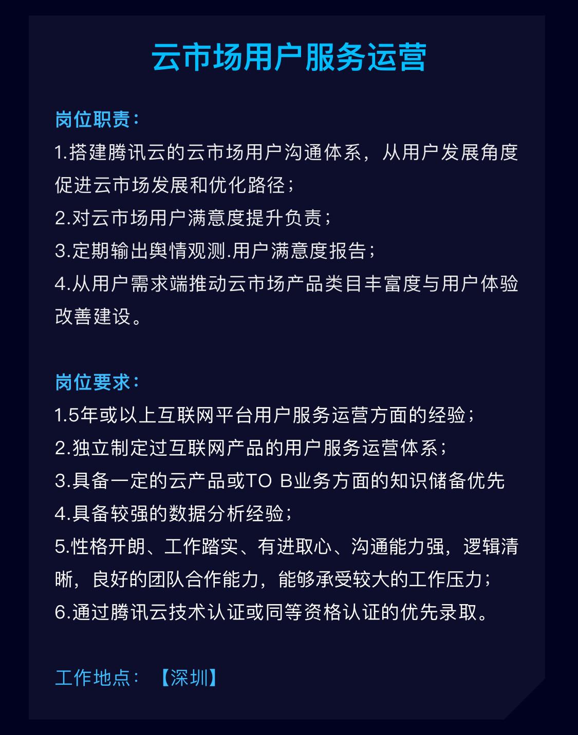 【就业机会】腾讯云三大产品联合招聘进行中,海量岗位等你pick!