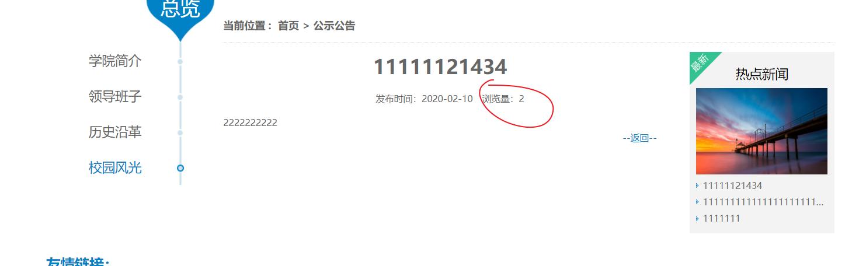 【帝国CMS】帝国cms页面浏览量或点击率统计调用代码