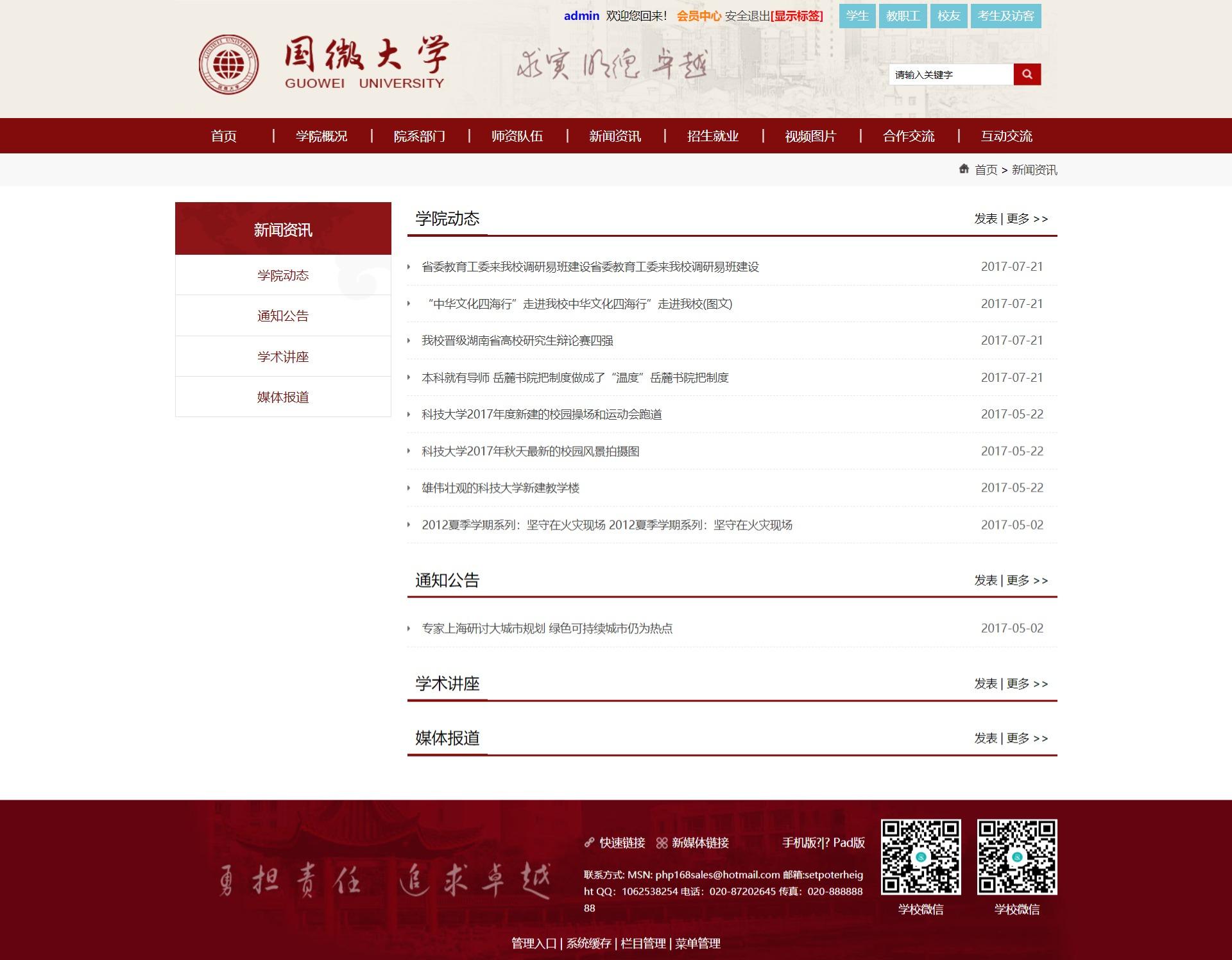 建站CMS|国微CMS学校、企业、政府网站系统(站群版) 版本:20180224