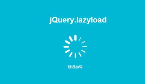 做个笔记,图片如何实现懒加载(LazyLoad按需加载)