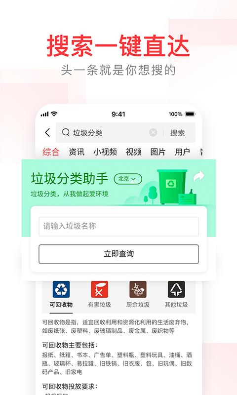 头条搜索上线独立 App,安卓端各大应用市场已上线