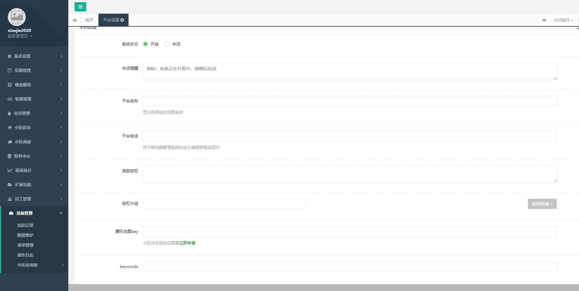 微擎模块、微小区10.3.7开源版|智慧小区管理系统