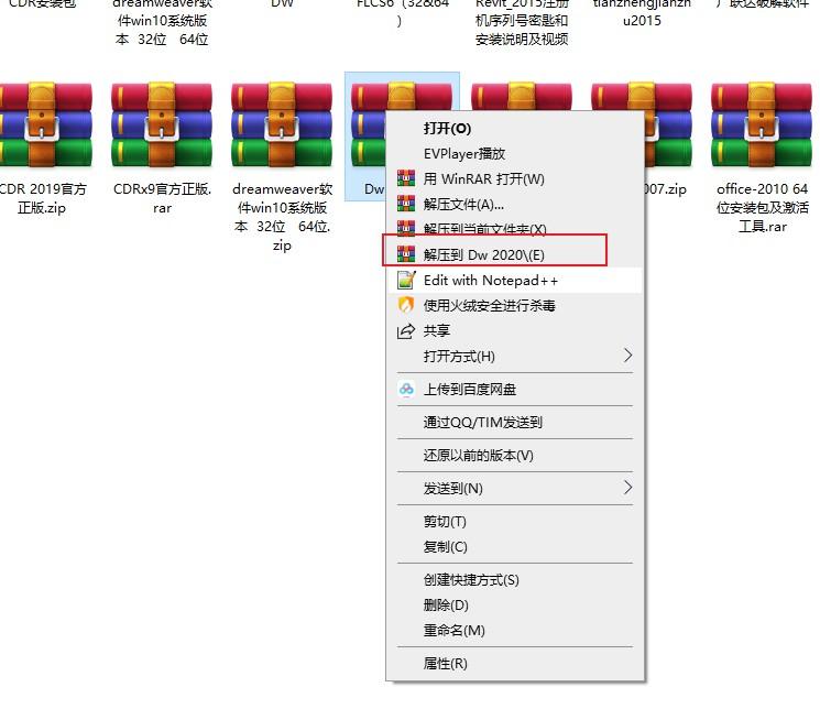 DW2020 | Adobe Dreamweaver 2020中文破解版安装详细教程