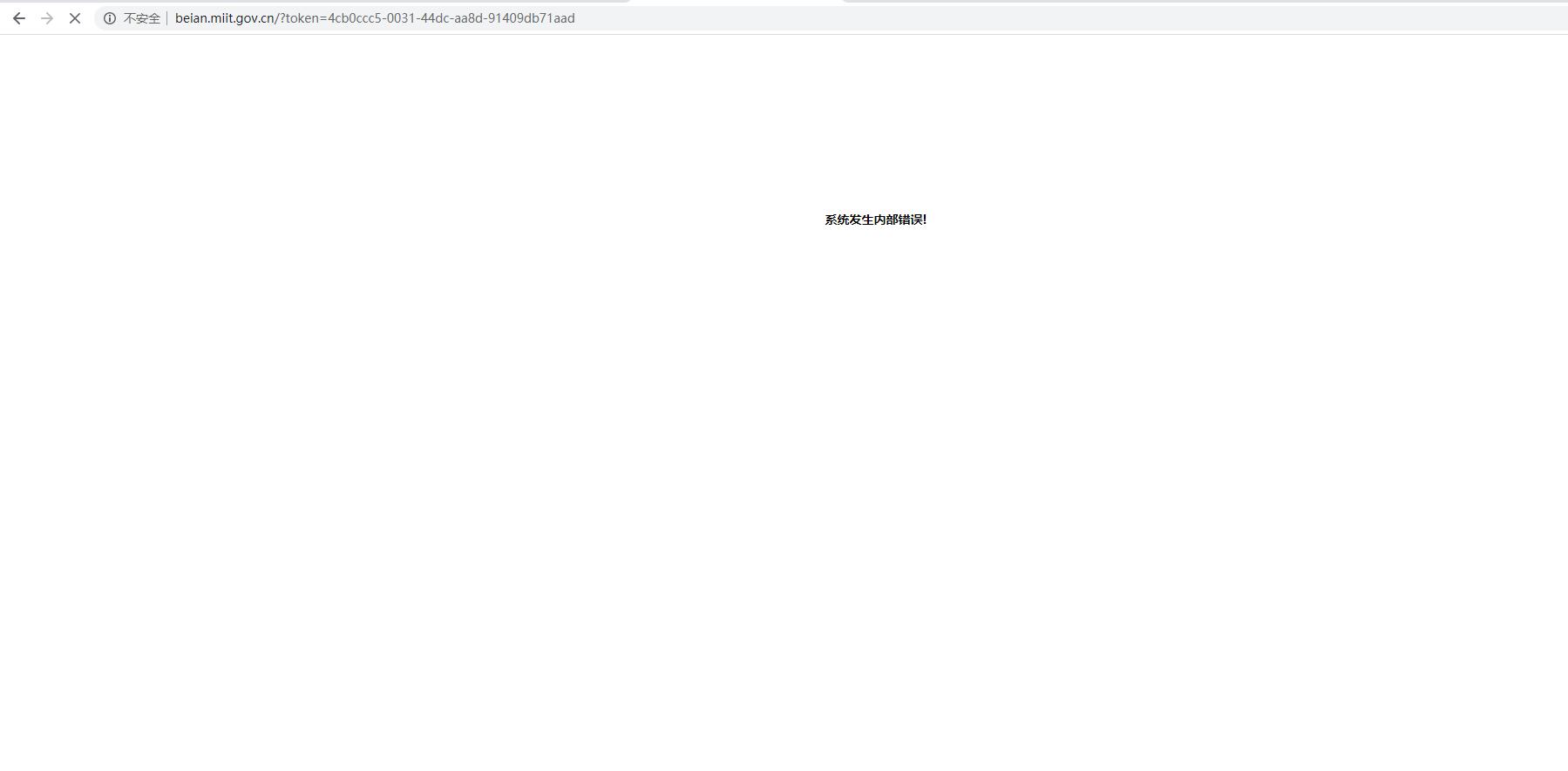 网站下面不加备案号要罚款哟