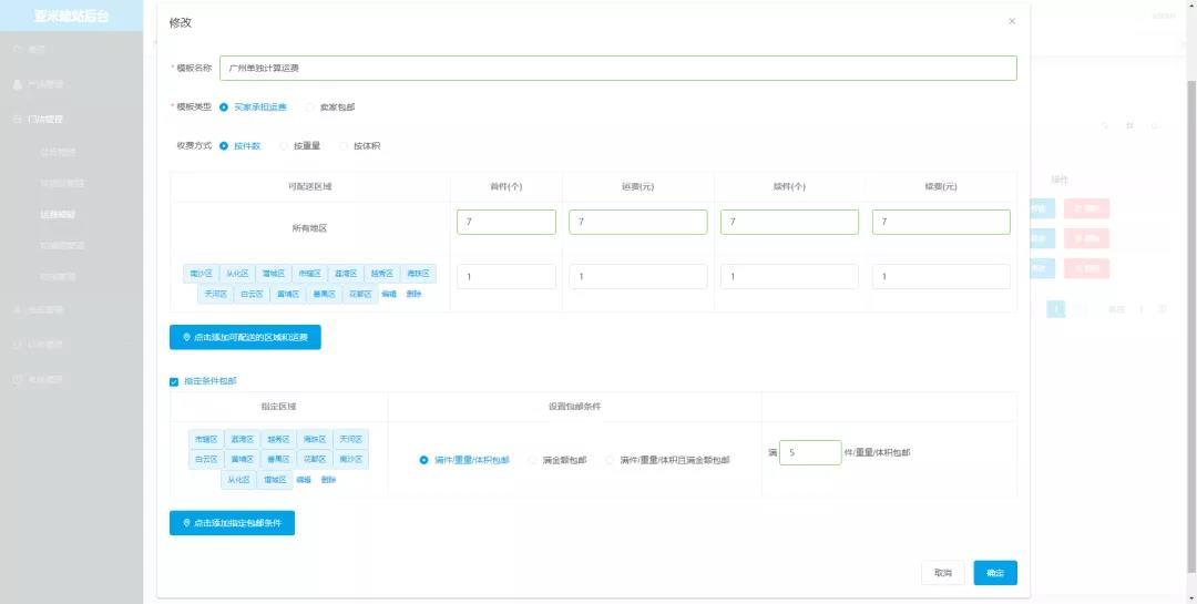 微信商城小程序源码 | 一个基于SpringBoot2.X的前后端分离商城系统