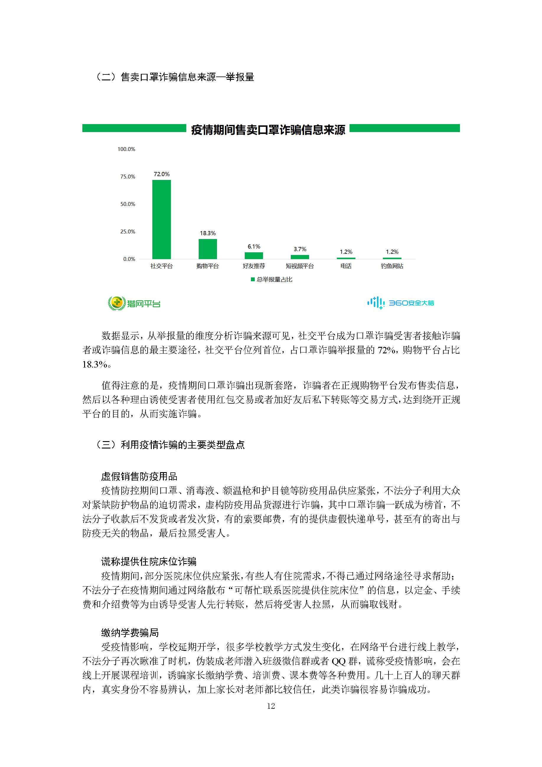 360安全卫士:新冠肺炎疫情期间网络诈骗趋势研究报告