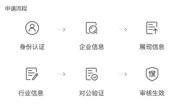 """百度网民权益保障计划   百度上线全新商家""""保""""标,企业网站可免费申请"""