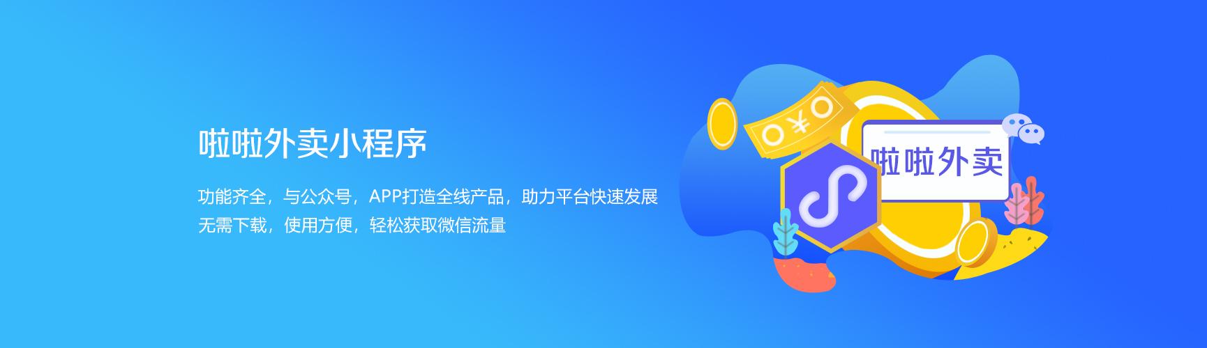 啦啦外卖全开源至尊版we7_wmall 20.7.0+客户端+商户端+配送端+APP