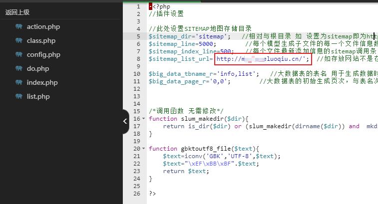 帝国插件添加网站地图(sitemap)与代码添加网站地图教程