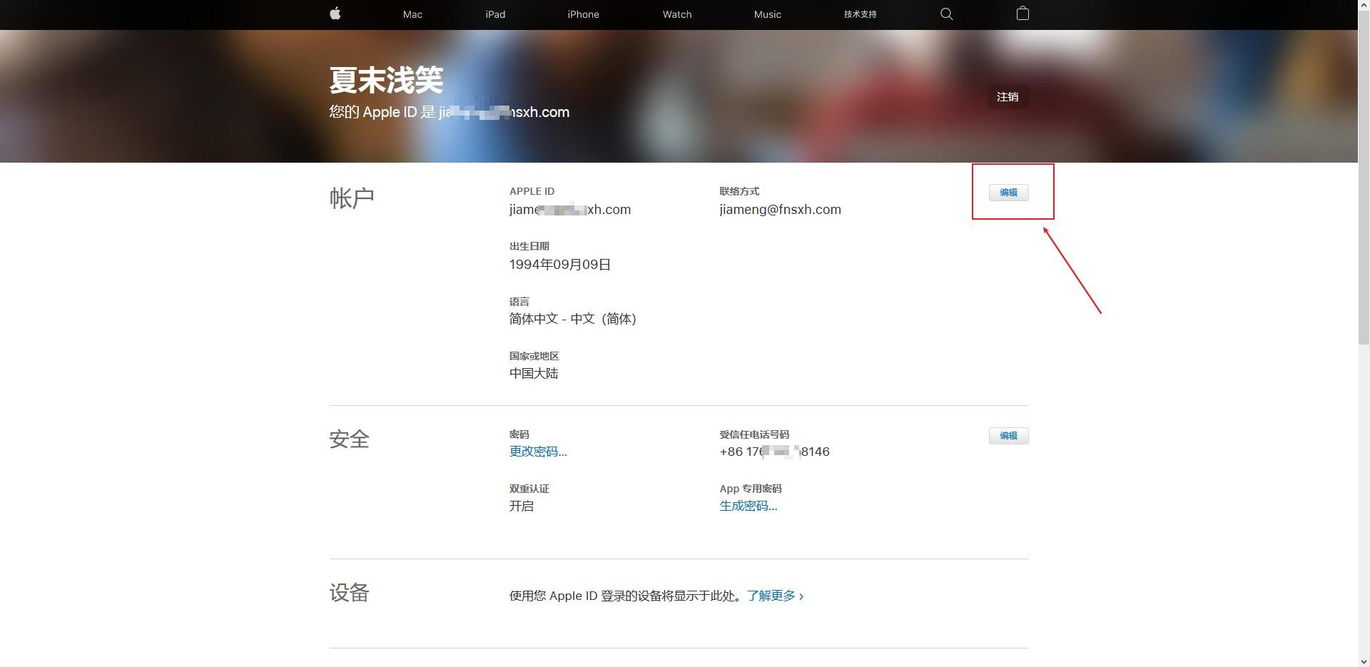 2020年最新苹果iOS个人开发者账号注册申请流程