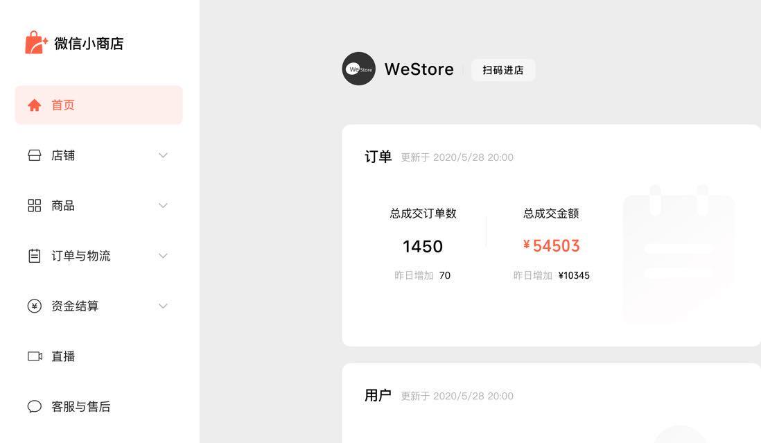 微信在内测小商店功能,无需开发即可开店直播卖货