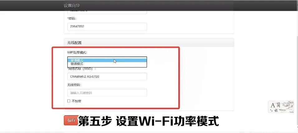 #实用教程#怎么设置家庭wifi路由器?