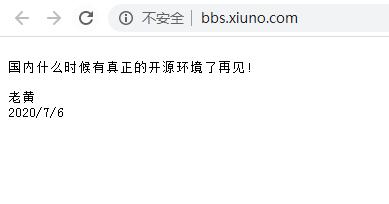 """修罗开源论坛关闭:""""国内什么时候有真正开源环境再见!"""""""