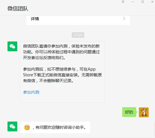 收到了微信iOS版7.0.15.18开发者内测,持续更新内测详情...