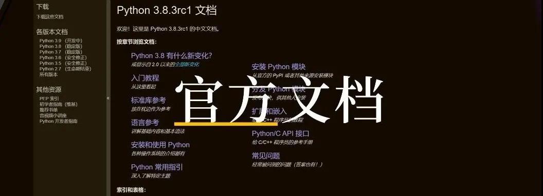 Python 3.8 官网文档(中文版附下载)
