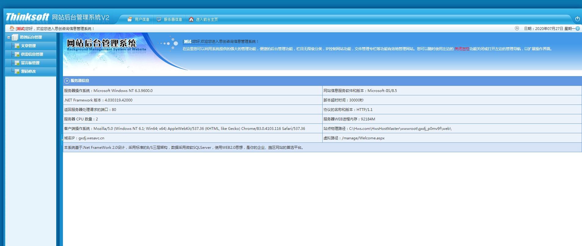 物资采购和供应信息发布平台 疫情阶段园区企业供需对接平台源码 修复版