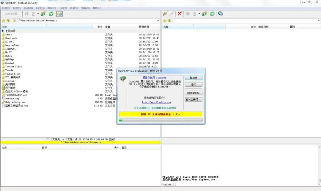 FlashFXP中文破解版图文安装教程-FlashFXP中文破解软件下载
