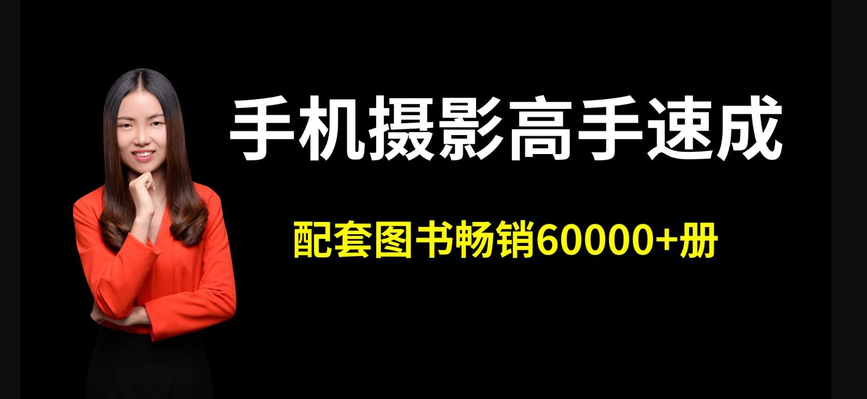 网易云课堂_手机摄影高手速成-精品王牌首选